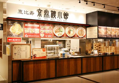 小籠包カフェ&レストラン 恵比寿 京鼎樓