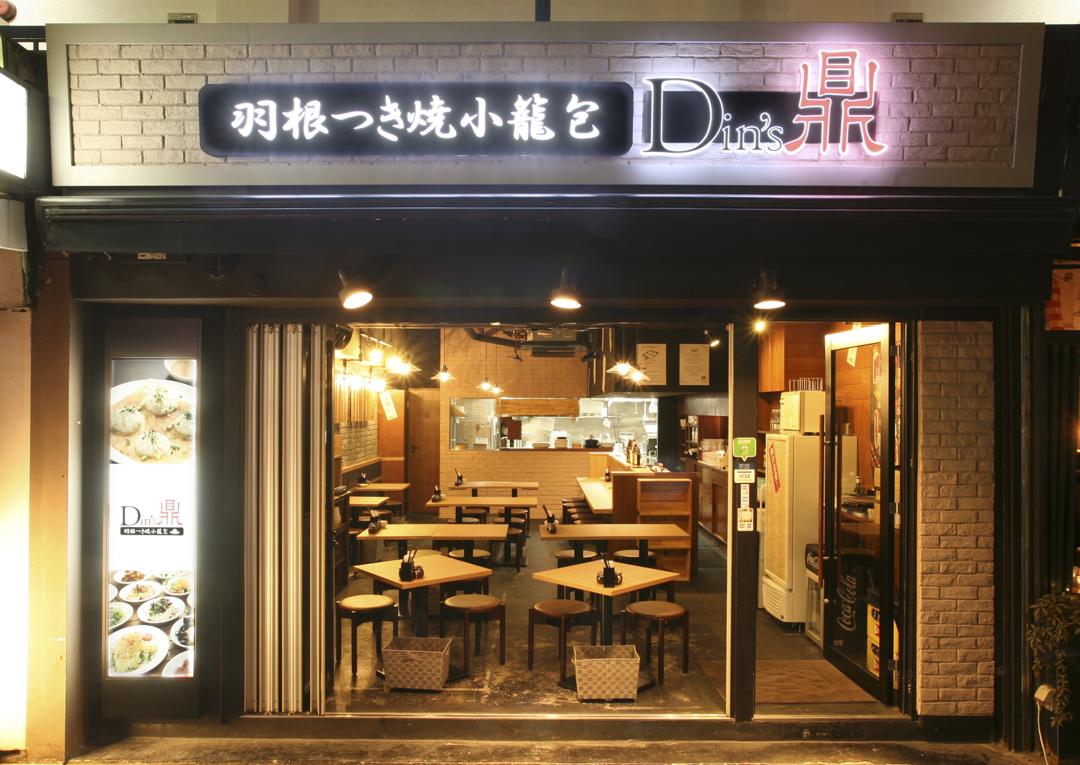 【移転のお知らせ】鼎's 恵比寿本店