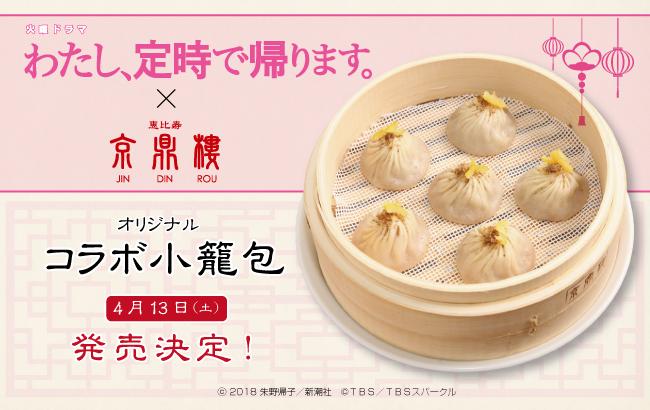 TBS 火曜ドラマ「わたし、定時で帰ります。」× 「京鼎樓」コラボ小籠包 発売