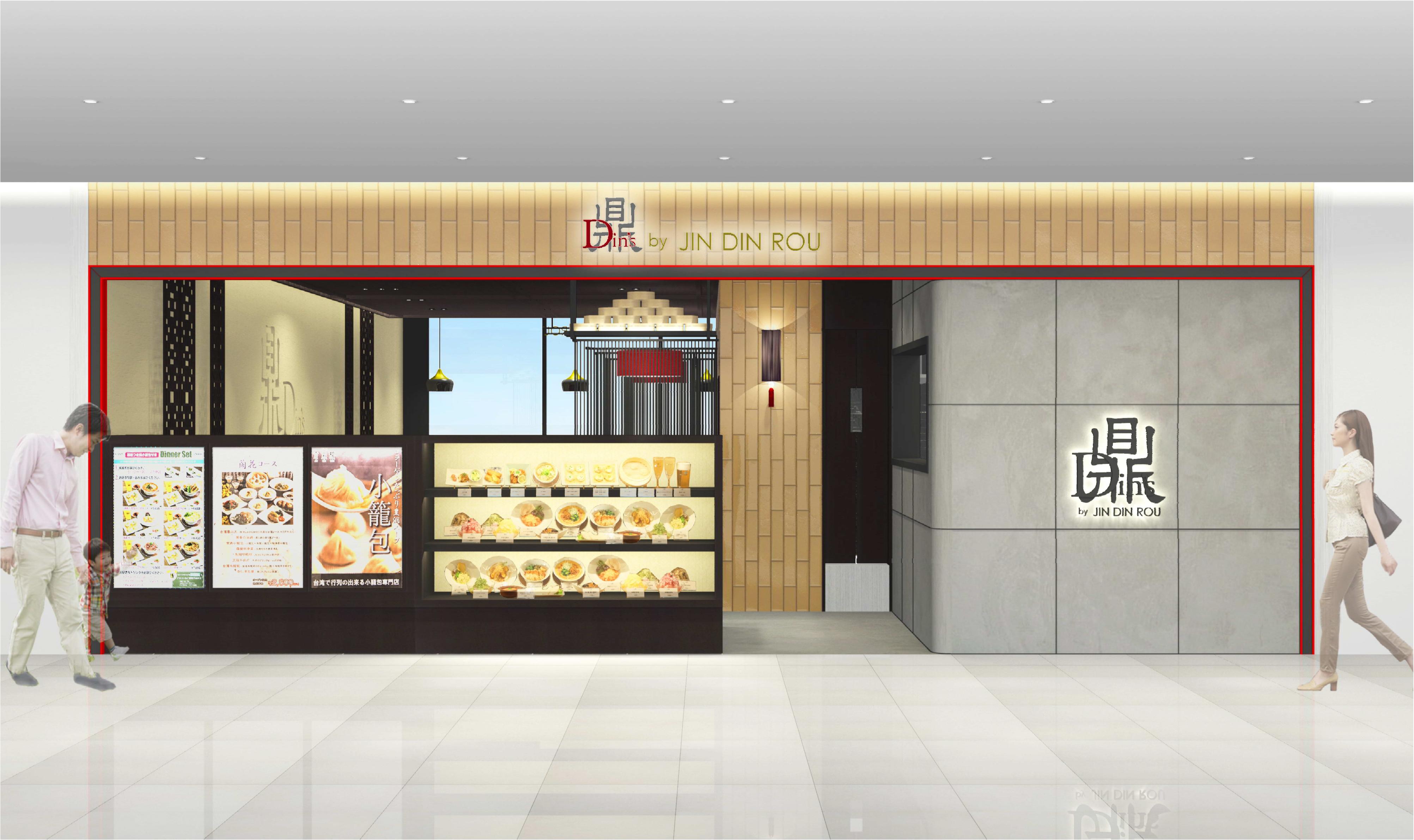 鼎' s by JIN DIN ROU SAKURA MACHI 熊本店が2019年9月14日(土) GRAND OPEN!