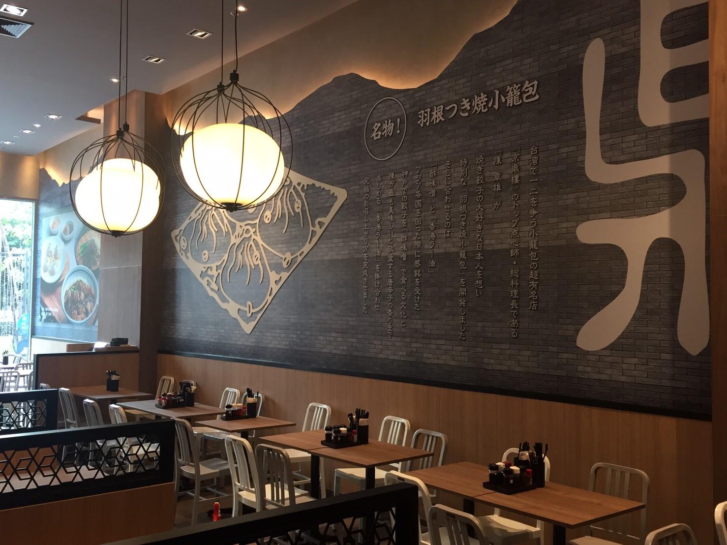 Din's海外1号店!! 『鼎' s  SAMYAN MITRTOWN店 』1月28日(火)にグランドオープン!』
