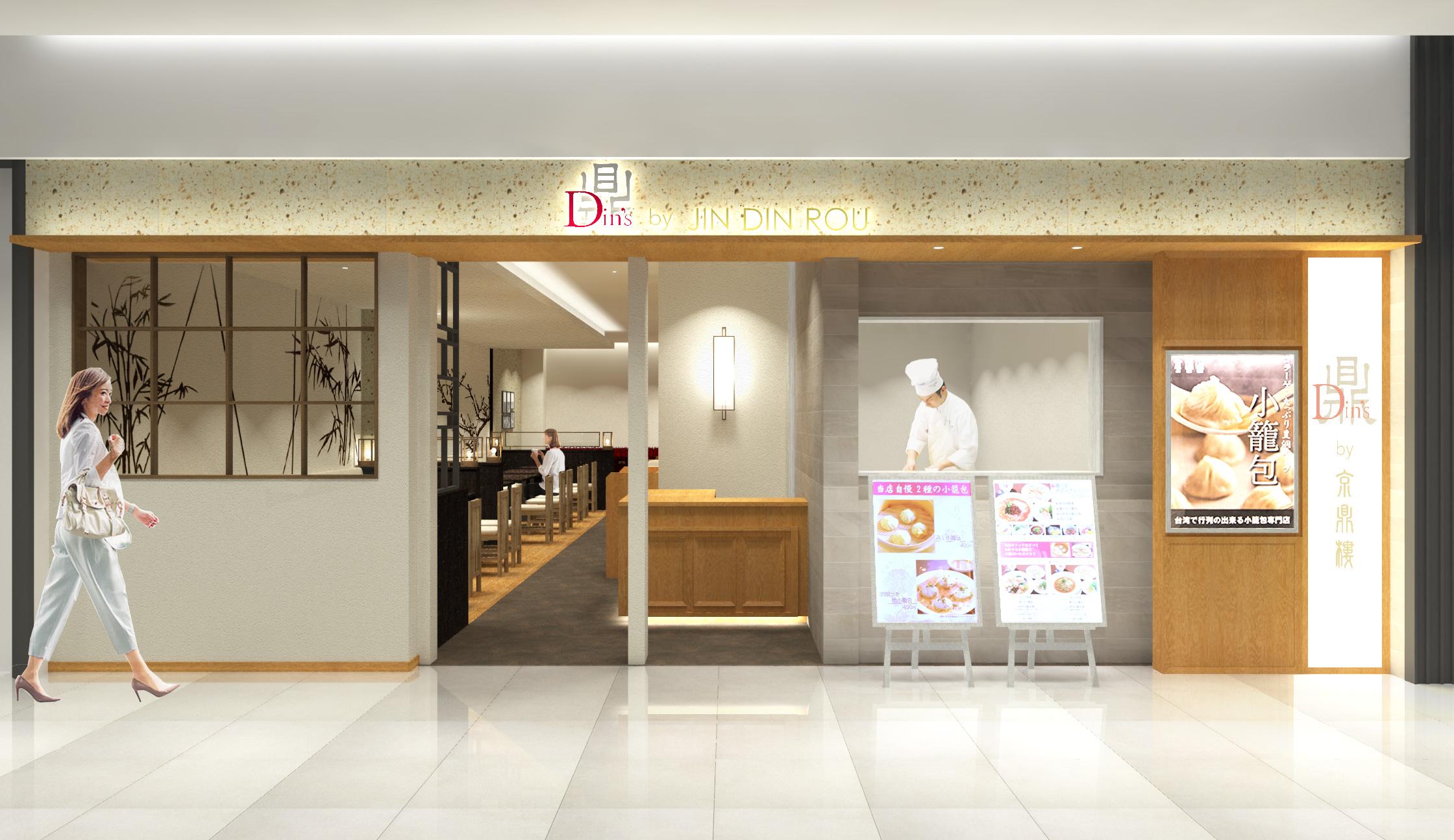 鼎's by JIN DIN ROU キュービックプラザ新横浜店 6/17(水)NEW OPEN!!